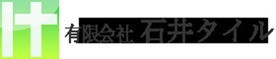 有限会社  石井タイル